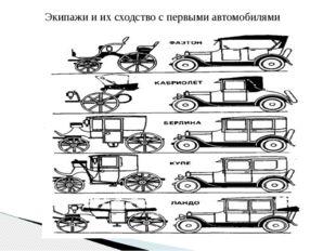 Мусколоход, паровая тележка, одноместный экипаж, велосипед, самодвижущийся эк