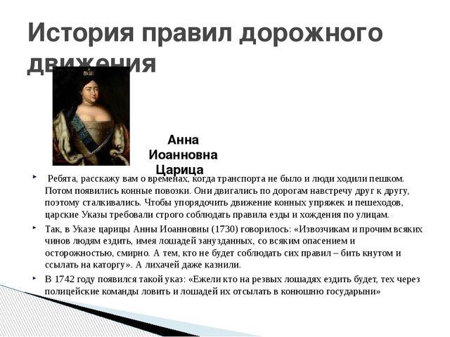 Императрица Екатерина Вторая велела «на улицах ямщикам ни в коем разе громко...
