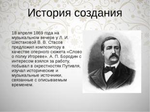 История создания 18 апреля 1869 года на музыкальном вечере у Л. И. Шестаковой