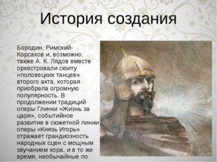История создания Бородин, Римский-Корсаков и, возможно, также А. К. Лядов вме