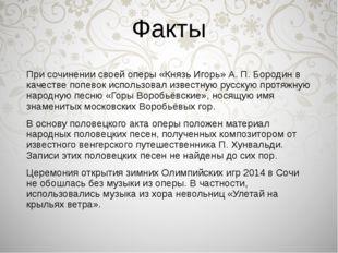 Факты При сочинении своей оперы «Князь Игорь» А. П. Бородин в качестве попево