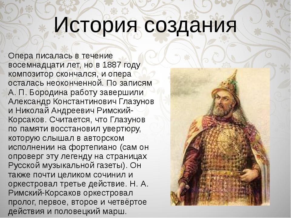 История создания Опера писалась в течение восемнадцати лет, но в 1887 году ко...