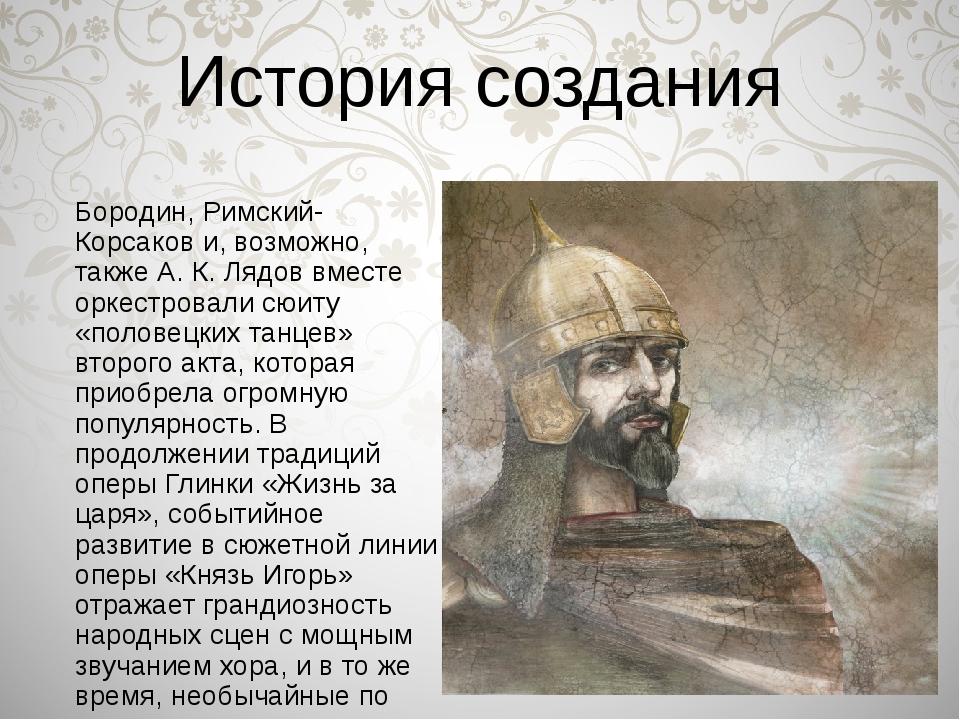 История создания Бородин, Римский-Корсаков и, возможно, также А. К. Лядов вме...