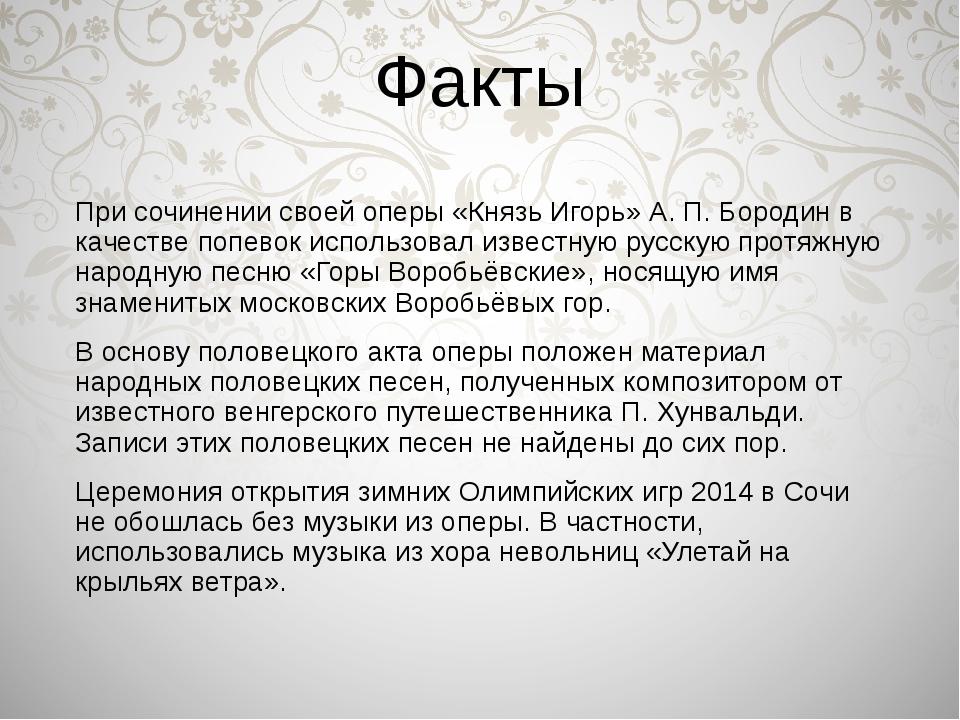 Факты При сочинении своей оперы «Князь Игорь» А. П. Бородин в качестве попево...