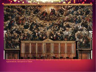Художник Тинторетто нарисовал 22-метровую картину. «Рай» был создан для Дворц