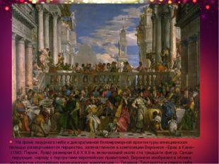Веронезе «Брак в Кане».  На фоне лазурного неба и декоративной беломраморной