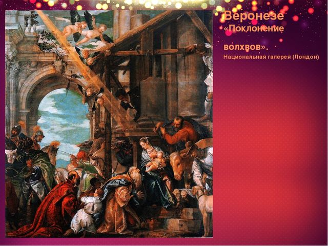Веронезе «Поклонение волхвов».  Национальная галерея (Лондон)
