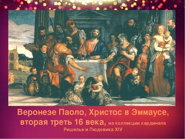 Веронезе Паоло, Христос в Эммаусе, вторая треть 16 века, из коллекции кардина...
