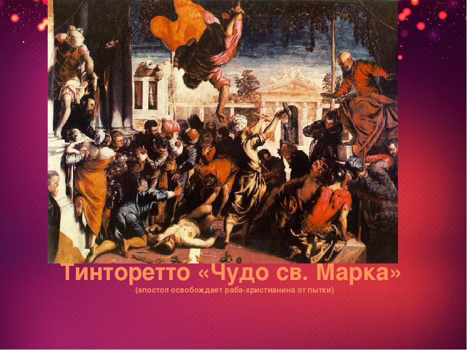 Тинторетто «Чудо св. Марка» (апостол освобождает раба-христианина от пытки)