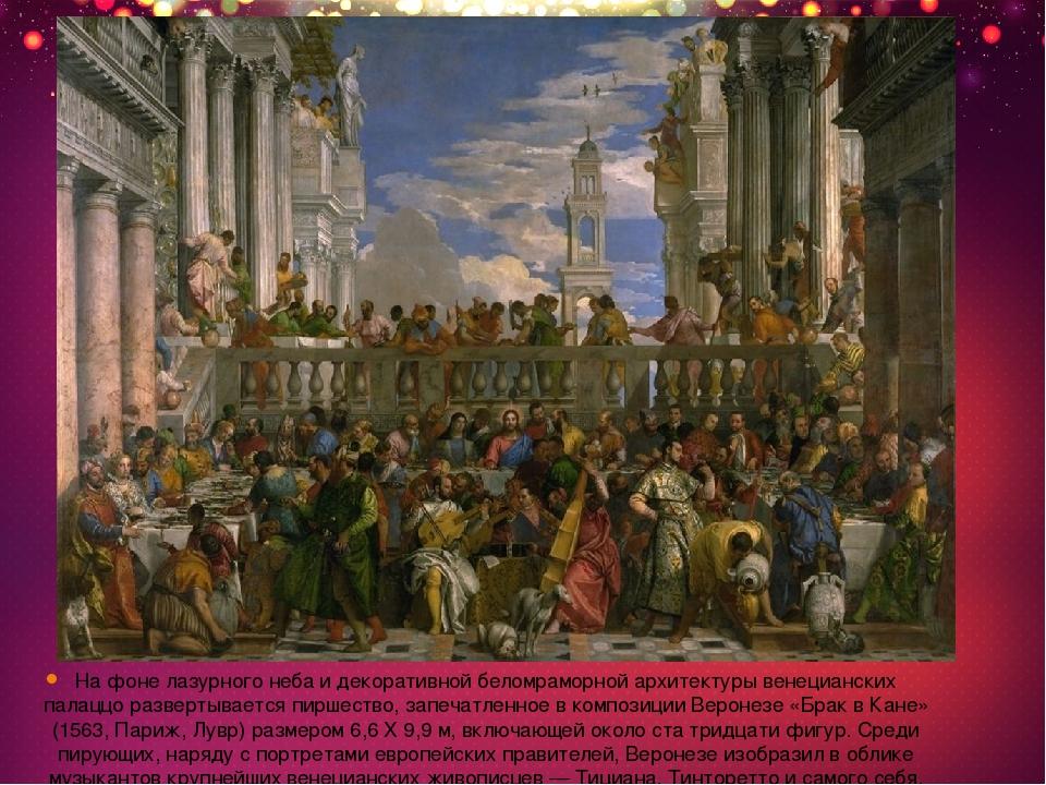 Веронезе «Брак в Кане».  На фоне лазурного неба и декоративной беломраморной...
