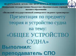 Презентация по предмету теория и устройство судна на тему: «ОБЩЕЕ УСТРОЙСТВО