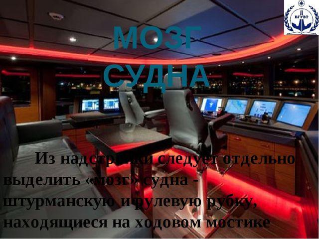 МОЗГ СУДНА Из надстройки следует отдельно выделить «мозг» судна - штурманск...