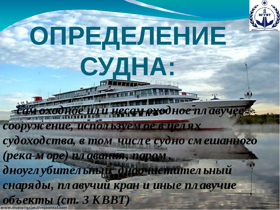 ОПРЕДЕЛЕНИЕ СУДНА: самоходное или несамоходное плавучее сооружение, использу...