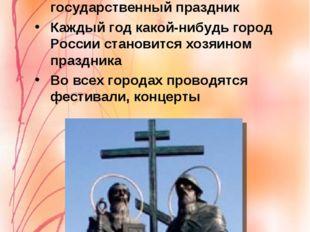 История праздника 1986 г. – возрождение праздника 1991 г. – утвержден как гос