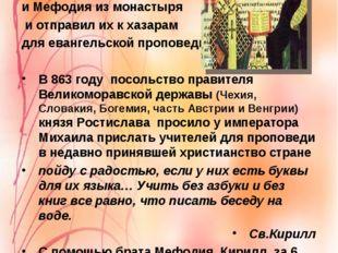 О жизни Кирилла и Мефодия В 861 году император вызвал святых Константина и Ме