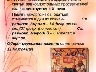 К лику святых равноапостольные Кирилл и Мефодий причислены в древности В Русс