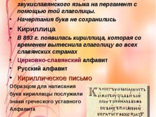 """Славянские азбуки: кириллица и глаголица Глаголица Кирилл и Мефодий """"переложи"""