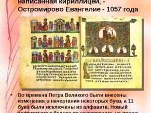 Кириллическое письмо Древнейшая книга на Руси, написанная кириллицей, - Остро
