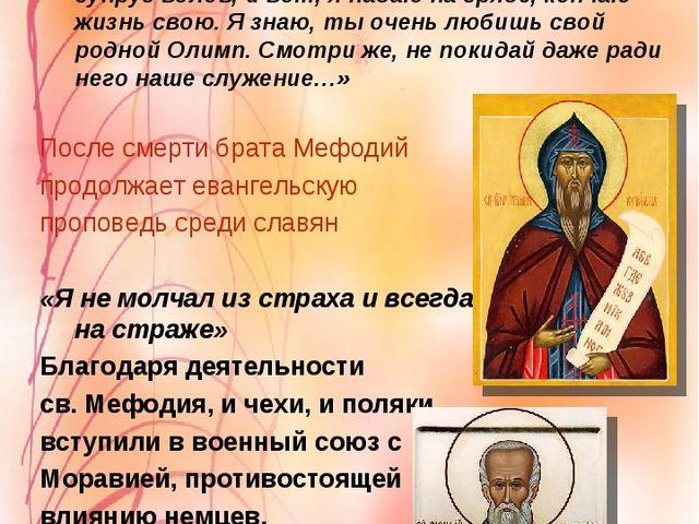 14 февраля 869 в возрасте 42 лет Кирилл умирает в Риме «Мы тянули с тобой, бр...