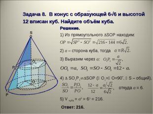 Решение. 2) a – сторона куба, тогда 3) Выразим через a: 4)  SО1Р1SOР (О1=