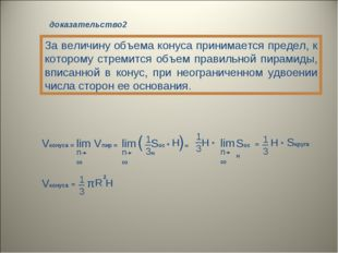 доказательство2 За величину объема конуса принимается предел, к которому стре