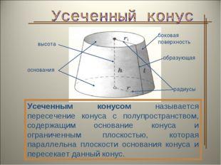 Усеченным конусом называется пересечение конуса с полупространством, содержащ
