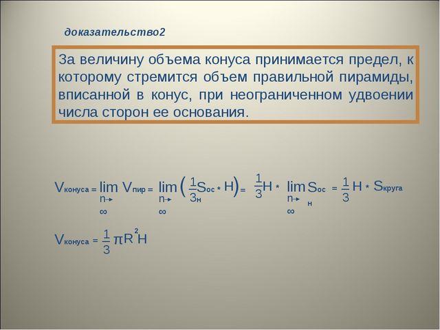 доказательство2 За величину объема конуса принимается предел, к которому стре...