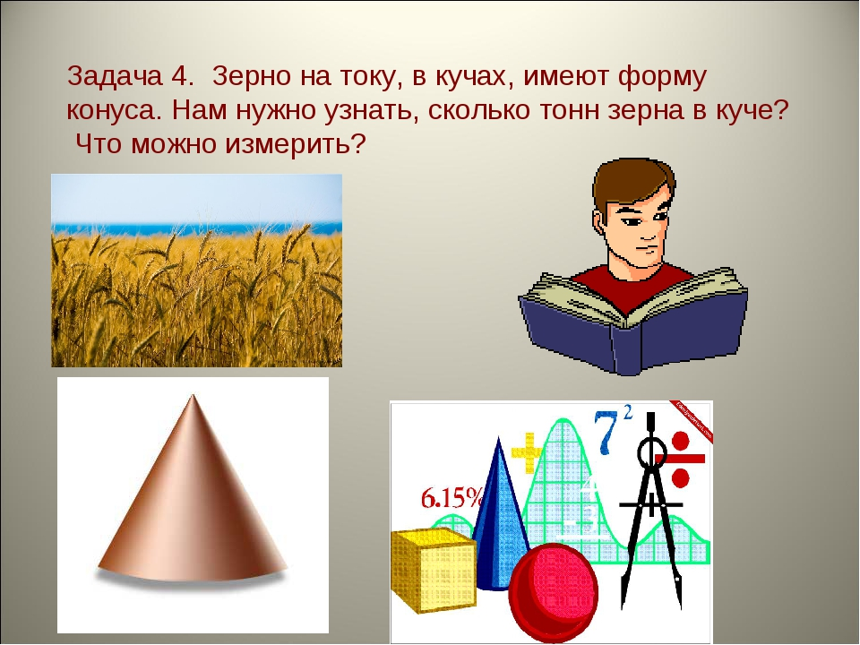 Задача 4. Зерно на току, в кучах, имеют форму конуса. Нам нужно узнать, сколь...