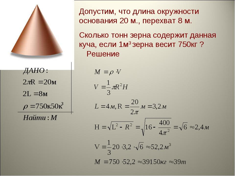 Допустим, что длина окружности основания 20 м., перехват 8 м. Сколько тонн зе...