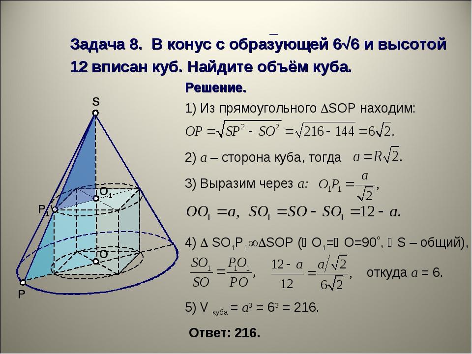 Решение. 2) a – сторона куба, тогда 3) Выразим через a: 4)  SО1Р1SOР (О1=...