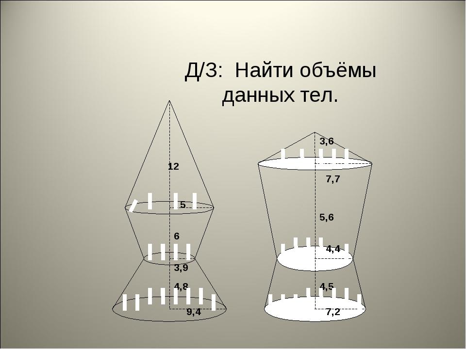 Д/З: Найти объёмы данных тел.