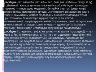 Адсорбция(лат.adsorbtia;лат.ad— үсті, беті;лат.sorbeo— сіңіру, түту)