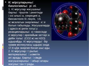 Көмірсуларының биологиялық рөлі. 1. Көмірсулар жасушаның барлық тіршілік әрек