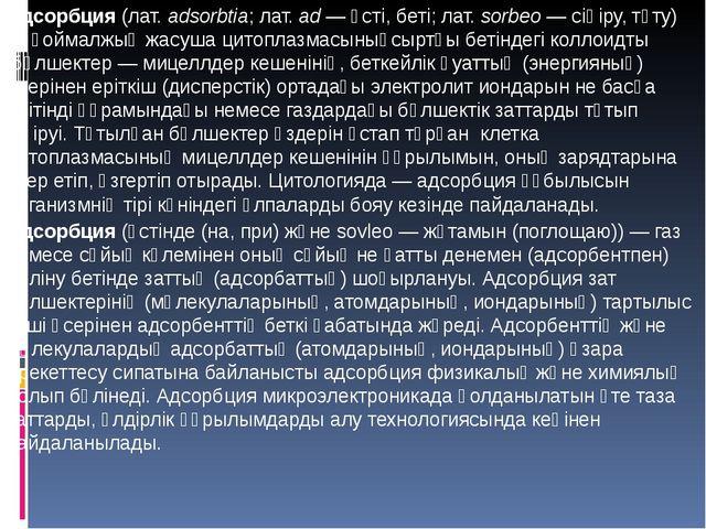 Адсорбция(лат.adsorbtia;лат.ad— үсті, беті;лат.sorbeo— сіңіру, түту)...