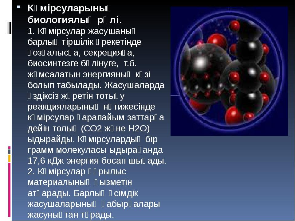 Көмірсуларының биологиялық рөлі. 1. Көмірсулар жасушаның барлық тіршілік әрек...