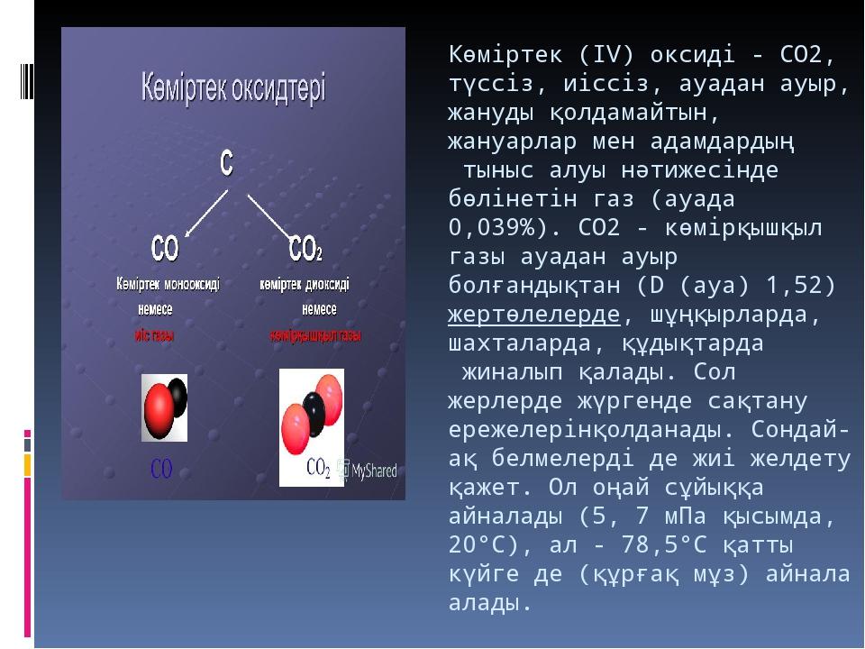 Көміртек (IV) оксиді - СО2, түссіз, иіссіз, ауадан ауыр, жануды қолдамайтын,...
