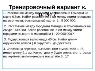 Тренировочный вариант к. р. № 7 1. Расстояние между городами Барановичи и Гом