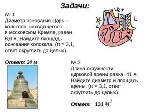 Задачи: № 1 Диаметр основания Царь – колокола, находящегося в московском Крем