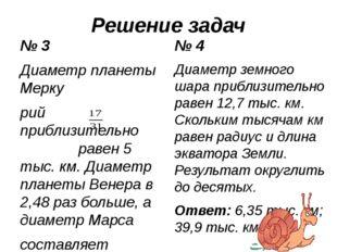 Решение задач № 3 Диаметр планеты Мерку рий приблизительно равен 5 тыс. км. Д
