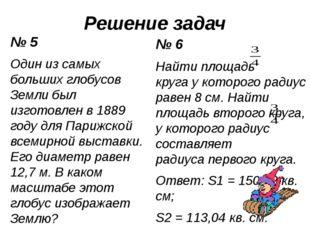 Решение задач № 5 Один из самых больших глобусов Земли был изготовлен в 1889