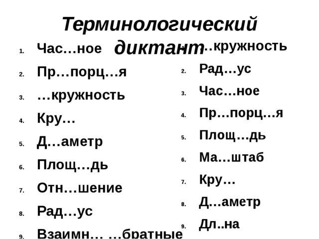 Терминологический диктант Час…ное Пр…порц…я …кружность Кру… Д…аметр Площ…дь О...