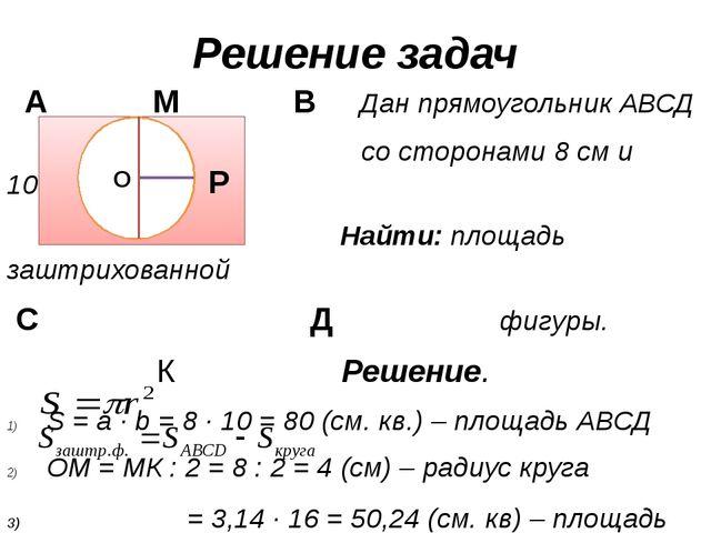 Решение задач А М В Дан прямоугольник АВСД со сторонами 8 см и 10см. Найти: п...