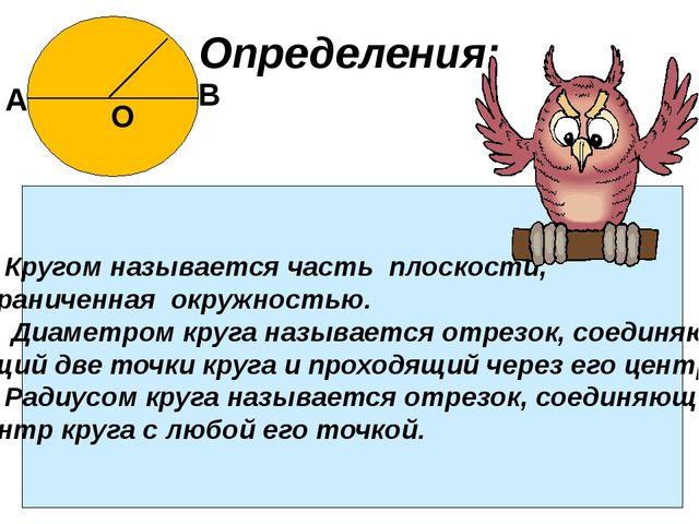 Определения: О Кругом называется часть плоскости, ограниченная окружностью. Д...