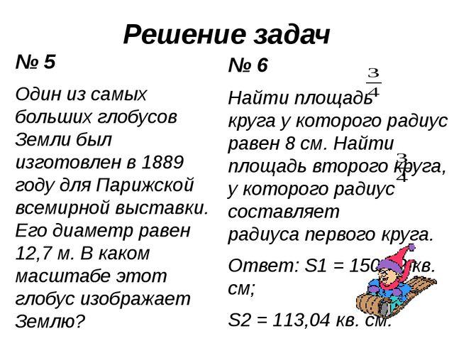 Решение задач № 5 Один из самых больших глобусов Земли был изготовлен в 1889...