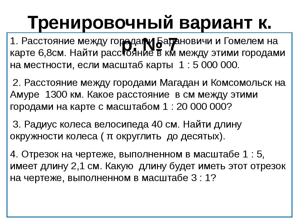 Тренировочный вариант к. р. № 7 1. Расстояние между городами Барановичи и Гом...