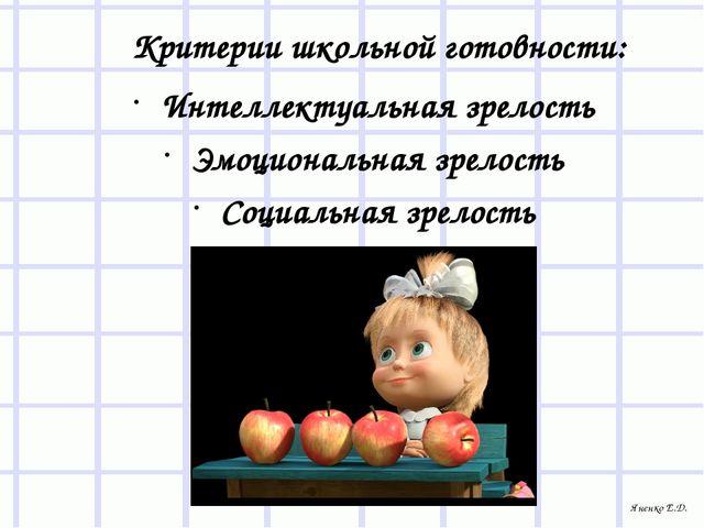 Критерии школьной готовности: Интеллектуальная зрелость Эмоциональная зрелос...