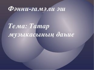 Фәнни-гамәли эш Тема: Татар музыкасының даһие