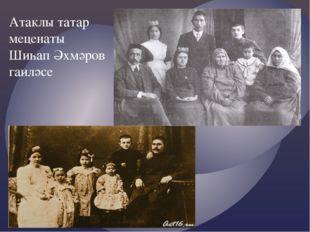 Атаклы татар меценаты Шиһап Әхмәров гаиләсе