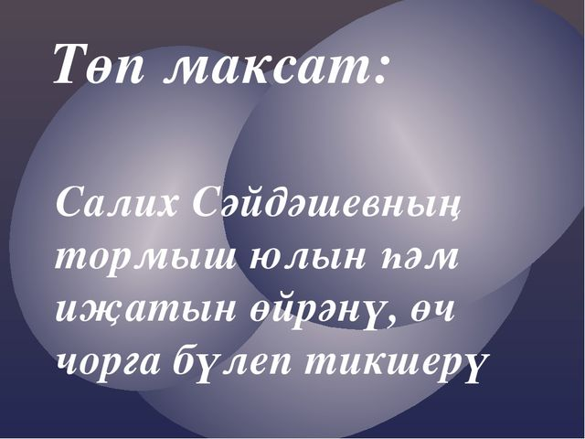 Төп максат: Салих Сәйдәшевның тормыш юлын һәм иҗатын өйрәнү, өч чорга бүлеп т...