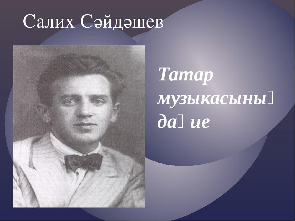 Салих Сәйдәшев Татар музыкасының даһие {